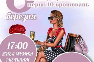 Команда ресторану «Самогонка Траторія» запрошує поринути в приємну весняну атмосферу й гучно відсвяткувати 8 березня