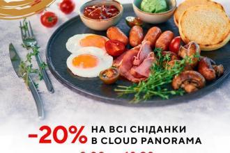 Час неспішно снідати в Cloud Panorama!