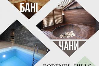 """інтер""""єр, BOREMEL HILLS (банний комплекс) фото #1"""