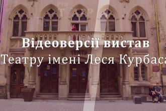 Відеоверсії вистав Театру імені Леся Курбаса