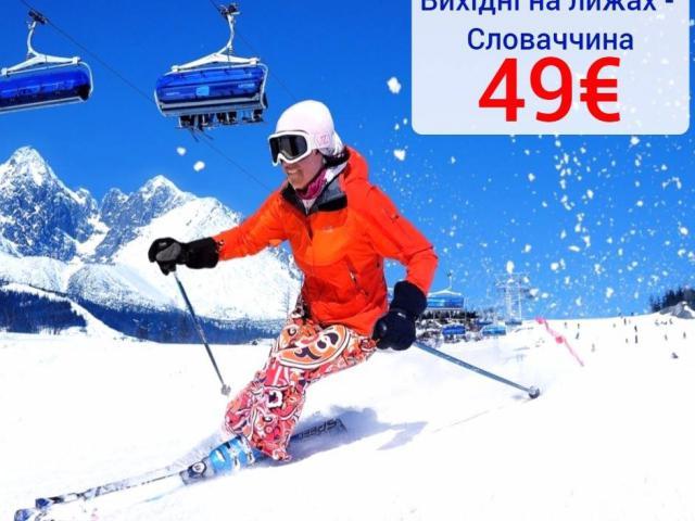 """фото туру Неймовірні пригоди в турі """"Вихідні на лижах - Словаччина"""" !"""