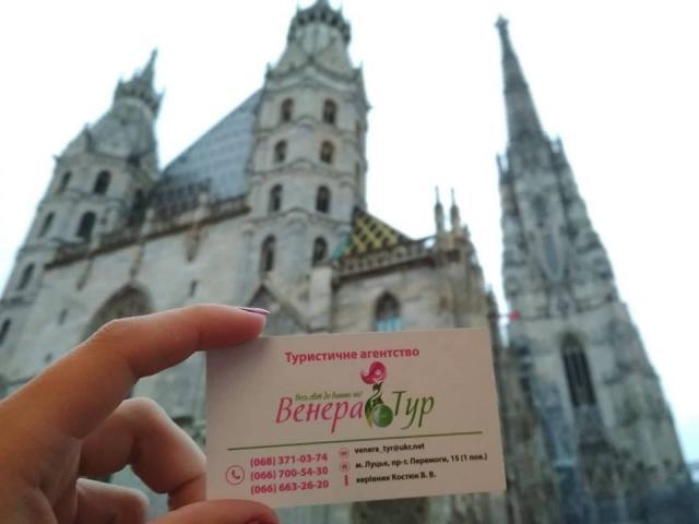 фото туру Автобусні тури до Європи