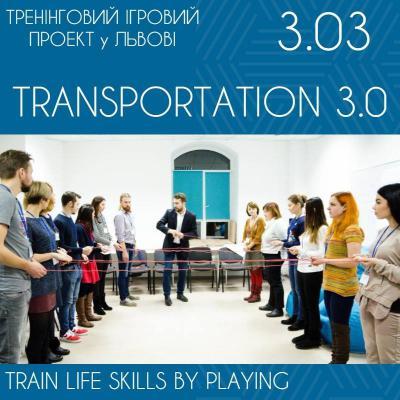 Ігровий тренінг Транспортація