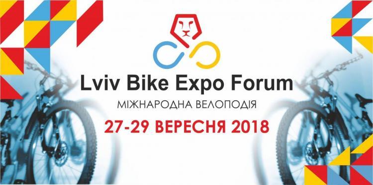 """Міжнародна велоподія """" Lviv Bike """""""