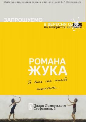 """Виставка Романа Жука """"Я все ж тебе кохаю... I still love you...""""."""