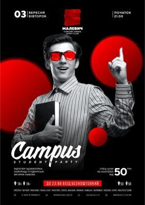 Campus Student Party в Malevich Night Club!