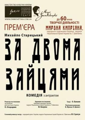 Комедія з антрактом «За двома зайцями» 16.11