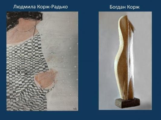 Людмила Корж-Радько. Богдан Корж.