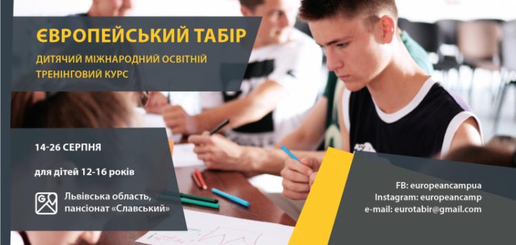 Тренінговий курс для підлітків 12 -16 років «Європейський табір 2018»