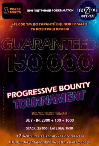 постер Guaranteed 150 000!