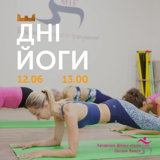 постер Дні йоги у Древньому Граді!