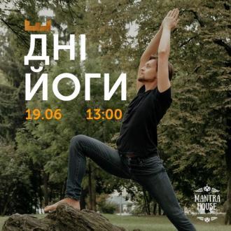 постер Дні йоги у Древньому Граді продовжуються!