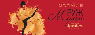 постер Новорічна ніч 2018 у стилі Мулен Руж