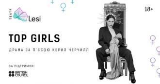 """постер Прем'єра """"Top Girl"""" 18+"""