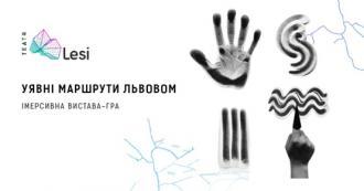постер УЯВНІ МАРШРУТИ ЛЬВОВОМ