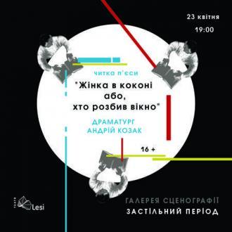 """постер """"ЖІНКА В КОКОНІ"""""""
