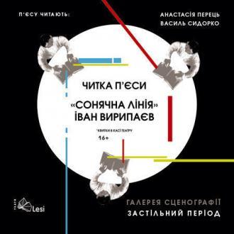 """постер """"СОНЯЧНА ЛІНІЯ"""""""