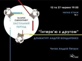 """постер ЧИТАННЯ """"ІНТЕРВ'Ю З ДРУГОМ"""""""