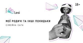 постер МОЇ РОДИЧІ ТА ІНШІ ПОКИДЬКИ (18+)