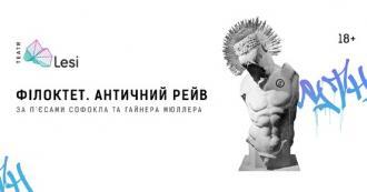 """постер Прем'єра """"Філоктет. Античний рейв"""" 18+"""