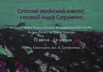 постер Сучасний український живопис з колекції Андрія Супруненка