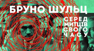 постер Бруно Шульц серед митців свого часу