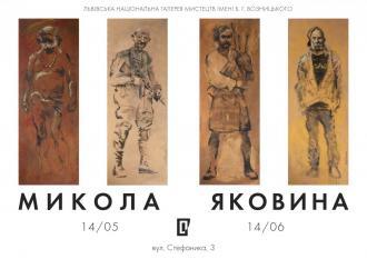 постер Вернісаж виставки Миколи Яковини