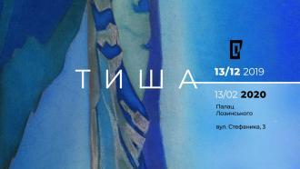 постер Виставка ТИША