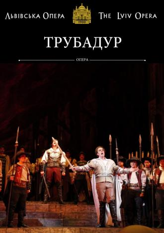 постер ТРУБАДУР - концертне виконання