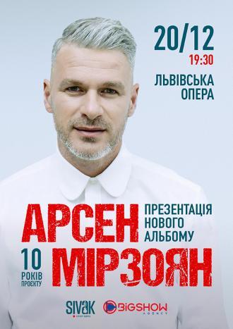 постер АРСЕН МІРЗОЯН. НОВИЙ АЛЬБОМ