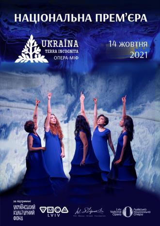 постер Опера-міф «Ukraine – Terra Incognita». НАЦІОНАЛЬНА ПРЕМ'ЄРА
