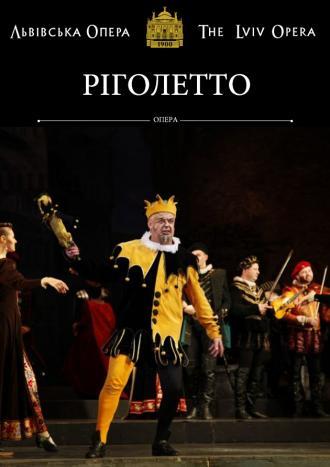 постер Ріголетто