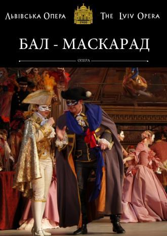 """постер Опера """"Бал-маскарад"""""""