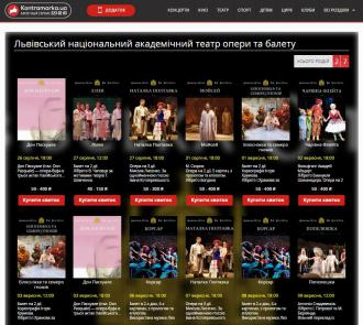 постер Львівська Національна Опера анонсує початок онлайн продажу квитків нового театрального сезону!