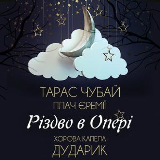 постер ТАРАС ЧУБАЙ. ПЛАЧ ЄРЕМІЇ. РІЗДВО В ОПЕРІ.