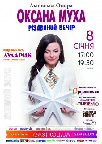 постер «Різдвяний вечір» від Оксани Мухи