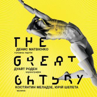 постер Балет THE GREAT GATSBY