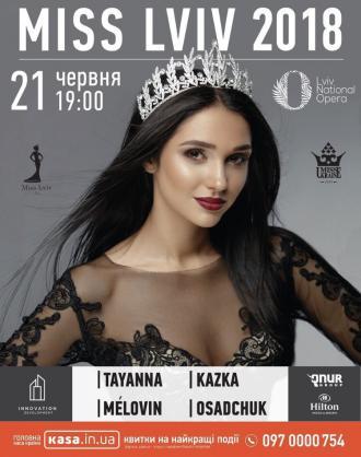 постер МІС ЛЬВІВ 2018