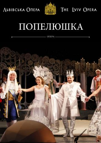 постер Опера «Попелюшка»