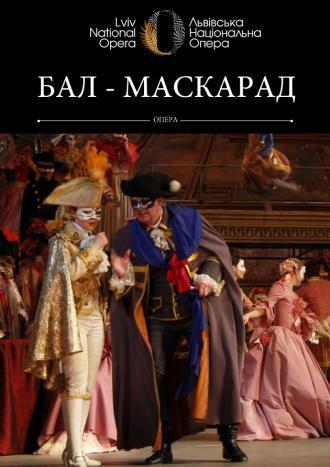 постер Опера БАЛ-МАСКАРАД