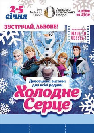 постер Новорічна вистава «Холодне серце»