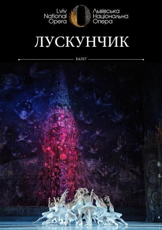 """постер Балет """"Лускунчик"""""""