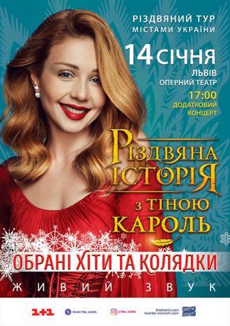 постер Різдвяна Iсторія з Тіною Кароль