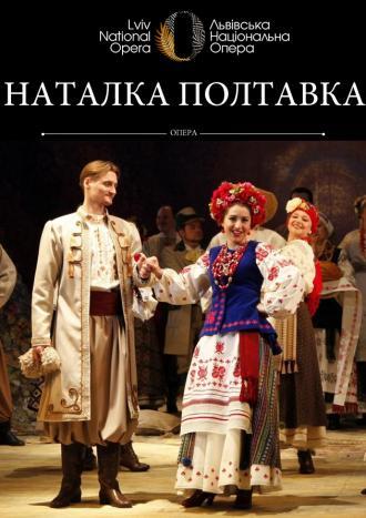 постер Опера  «Наталка Полтавка»