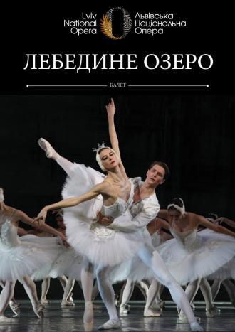 """постер Балет """"Лебедине озеро"""""""