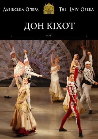 "постер Балет ""Дон Кіхот"""