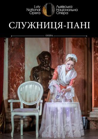 постер Комічна опера «Служниця-пані»