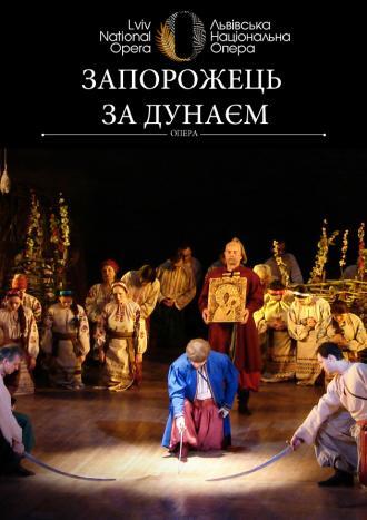 "постер Опера ""Запорожець за Дунаєм"""