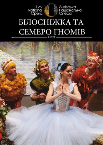 """постер Балет """"Білосніжка та семеро гномів"""""""