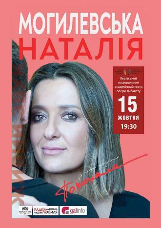 постер Наталія Могилевська